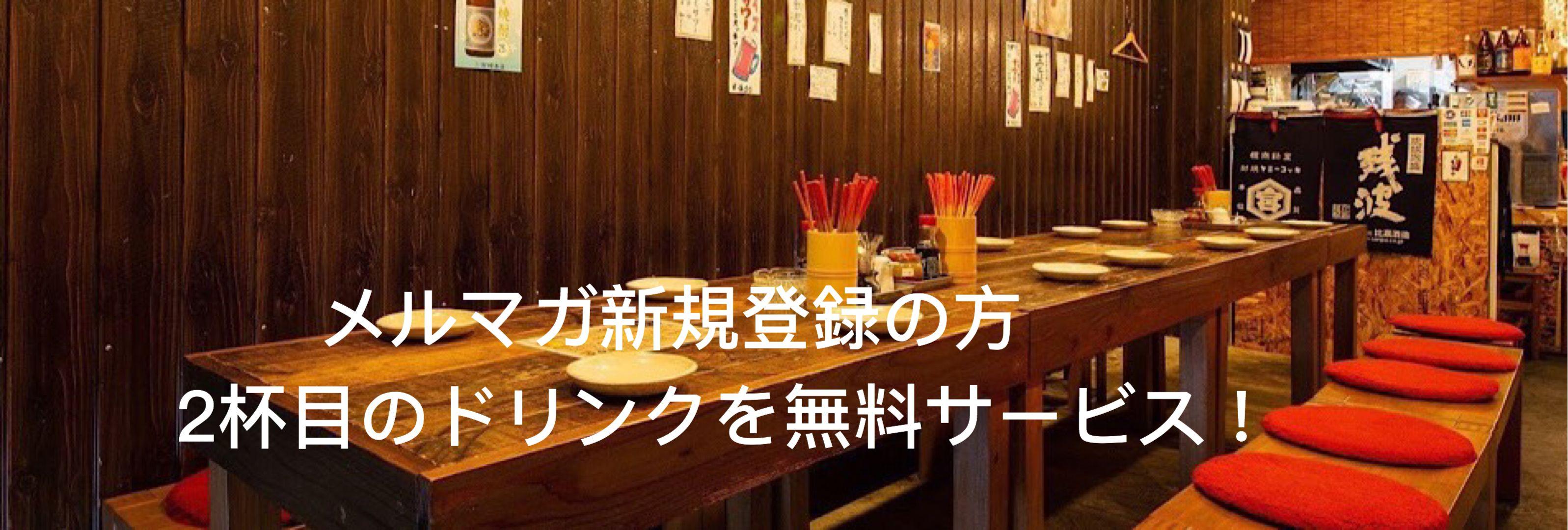 福岡シュウマイ酒場/とぶそーや